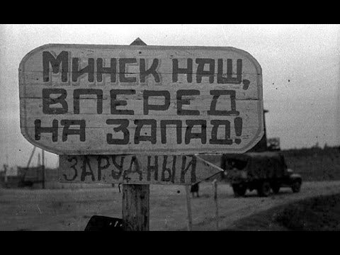Вторая Мировая война - Операция Багратион