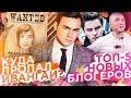 КУДА ПРОПАЛ ИВАНГАЙ? / ТОП-5 БЛОГЕРОВ НОВИЧКОВ