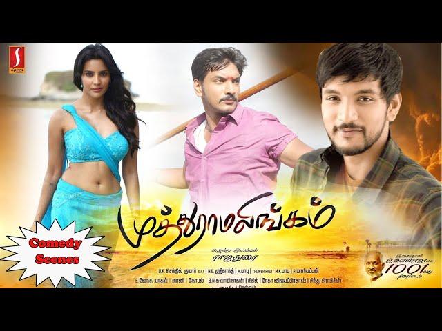 Superhit Tamil Movie Comedy Scenes | Tamil New Movie Comedy Scenes | Tamil Movie Scenes Full HD thumbnail