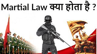 Martial Law  क्या होता है ? All you need to know About Martial Law and Ukraine Crisis