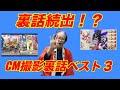 茜チャンネル(CM・動画)