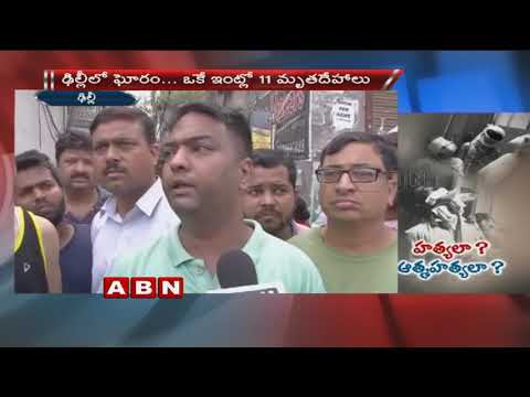 11 Members of a Family Lost Lives in Delhi Home, Police Investigation to Solve Mystery | ABN Telugu