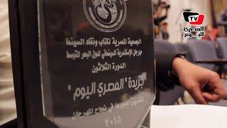 مهرجان الإسكندرية السينمائي: تكرم المصري اليوم كأفضل تغطية صحفية