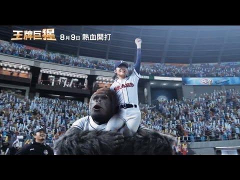 王牌巨猩 - 中文版正式預告