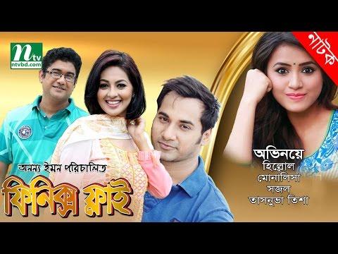 Bangla Natok - Finix Fly (ফিনিক্স ফ্লাই) | Hillol & Monalisa | Drama & Telefilm