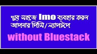 Download imo for Pc/Laptop easily ||Bangla tutorial