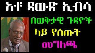 Ethiopia : አቶ ዳውድ ኢብሳ በወቅታዊ ጉዳዮች ላይ የሰጡት መግለጫ