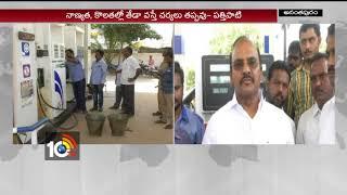 Minister Prathipati Pulla Rao Sudden Checks Petrol Bunk | Anantapur | AP