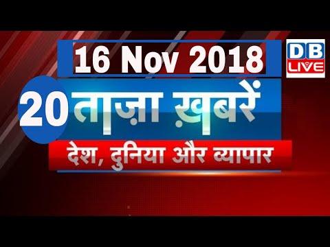 Today Breaking News ! ताज़ा ख़बरें | देश , दुनिया और व्यापार की ख़बरें ,16 नवंबर के मुख्य समाचार
