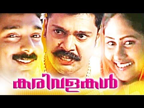 Kari Valakal Malayalam TeleFilm