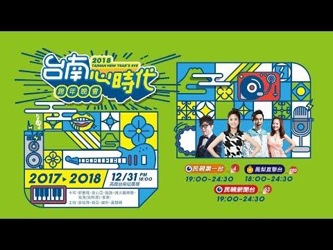 台灣-2018臺北最HIGH新年城-市政府廣場跨年晚會