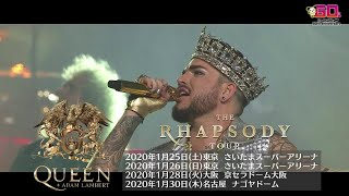 Queen + Adam Lambert: Japanese TV Advert