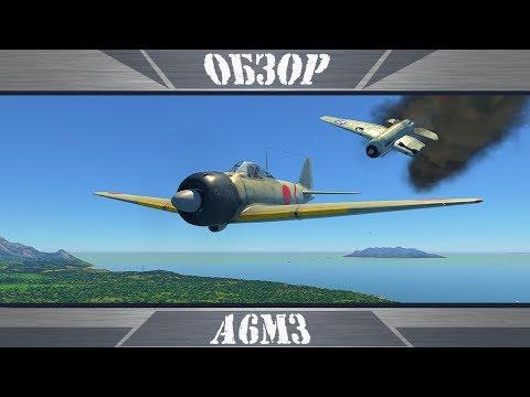 A6M3 | Мастер виражного боя  | War Thunder