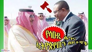 Saudi: የሳዑዲ አረቢያ ሕግና ኢትዮጵያዉን ስደተኞች - Ethiopians in Saudi Arabia - DW