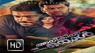 Arikil Oraal - Arikil Oraal Malayalam Movie Trailer | Indrajith, Nivin, Remya Nambeeshan | Malayalam Movie