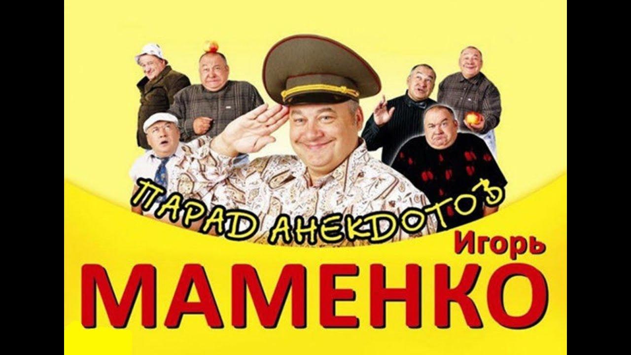 Анекдоты От Маменко Смотреть