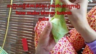របៀបធ្វើចាក់កាតំខ្មែរ (how to maker khmer katom cake)