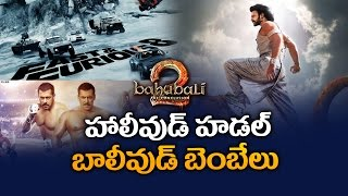 Bahubali 2 collections | Bahubali 2 First Day collections | Baahubali 2 First Day Collections