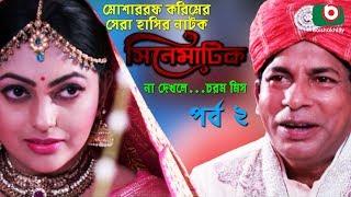 Bangla Comedy Natok   Cinematic   EP – 02    Mosharraf Karim, Nipun, Dr. Ajaj, Shamima Naznin