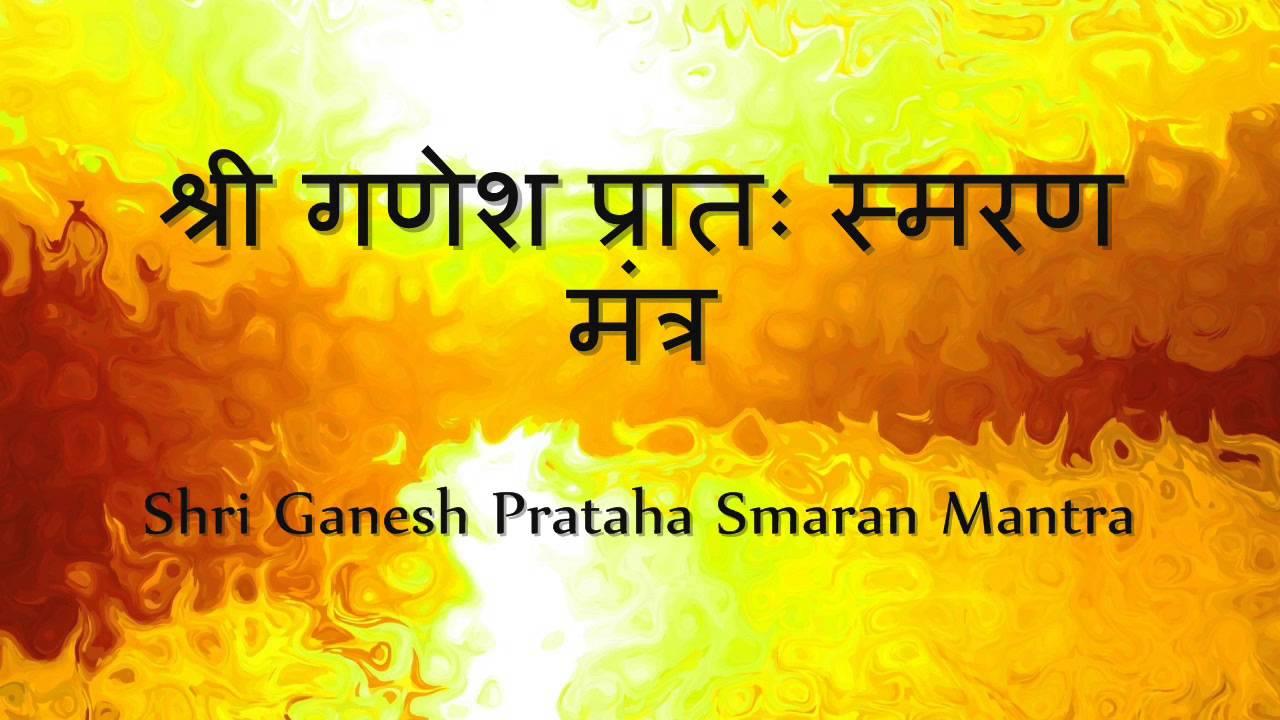 Shree Ganesh Mantra Ganesh Mantra to Start The Day