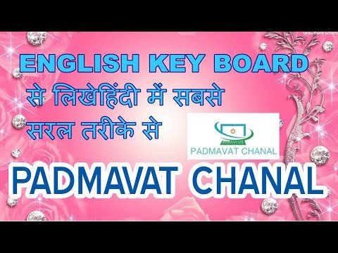 English Keyboard Se Hindi Mai Kaise Type Kare IN Computer PADMAVAT CHANAL
