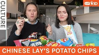 We tried the WEIRDEST Lay's Potato Chip Flavors only sold in CHINA!