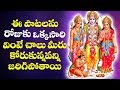 Download Lord Sri Rama Songs - Sri Rama Rama - Sri Rama Manasasmarami - JUKEBOX MP3 song and Music Video