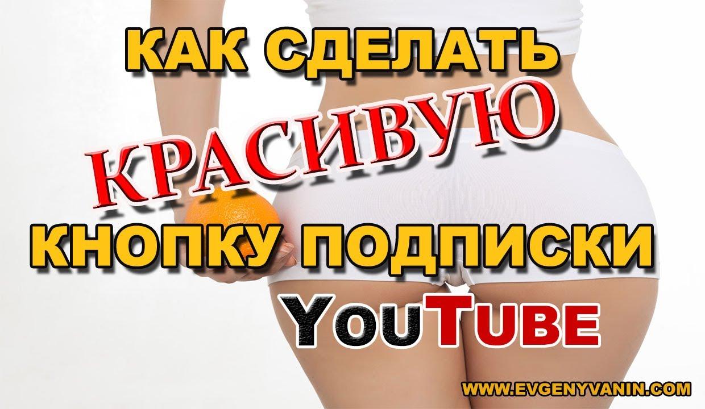 Как сделать кнопку подписки на youtube