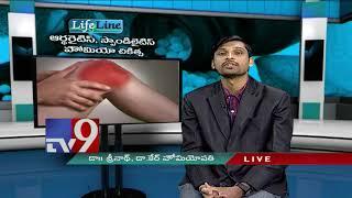 Arthritis, Spondylosis || Homeopathic Treatment || LifeLine