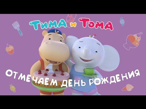 Тима и тома с днём рождения