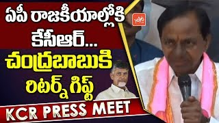 KCR To Enter AP Politics | Chandrababu | TRS | Telangana Elections Results 2018