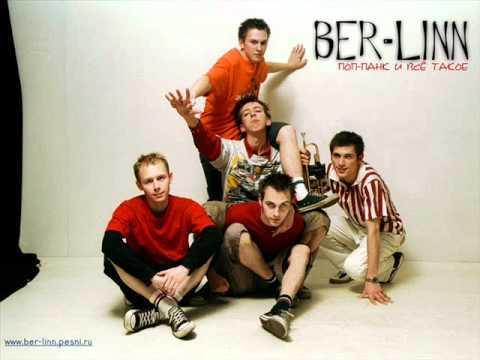 Ber-linn - Ветер