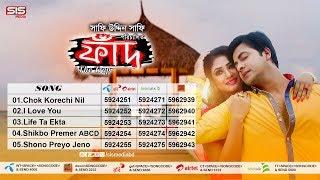 FAAD ( The Trap ) | Bangla Movie Song | Shakib Khan | Achol | Audio Jukebox  | SIS Media