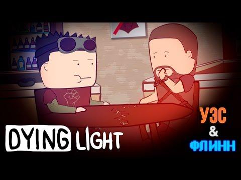 Уэс и Флинн Играют в Dying Light [s01e07]