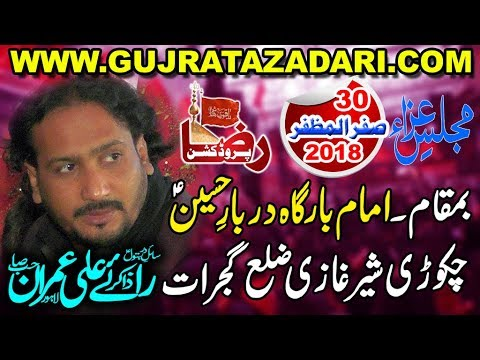 Zakir Ray Ali Imran 30 Safar 2018 Chakori Shar Ghazi (www.Gujratazadari.com )