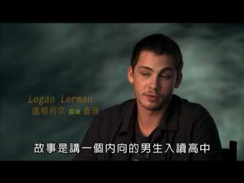 《少年自讀日記》(The Perks of being a Wallflower) 盧根利文(Logan Lerman) 訪問