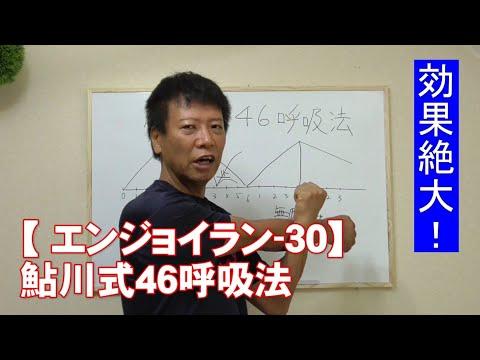 #30 鮎川式46呼吸法/筋肉痛改善ストレッチ・身体ケア【エンジョイラン】