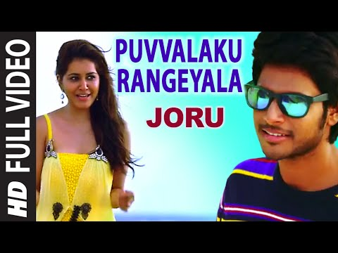 Puvvalaku Rangeyala Full Video Song | Joru | Sundeep Kishan, Rashi Khanna | Shreya Ghoshal video