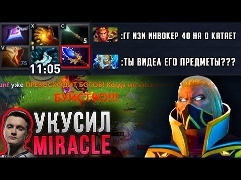 УКУСИЛ МИРАКЛ - ИНВОКЕР 45/0 ФАСТ АГАНИМ