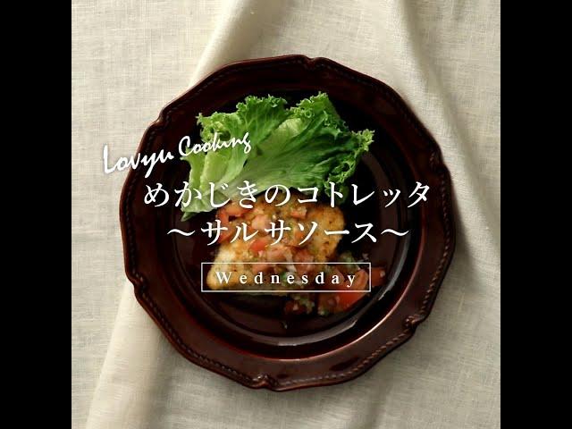 めかじきのコトレッタ〜サルサソース〜