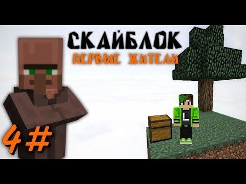 ВЫЖИВАНИЕ НА ОСТРОВЕ СКАЙБЛОК 4 серия, МАЙНКРАФТ