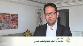 مخاوف من تضرر قطاع الشحن الجوي في لبنان