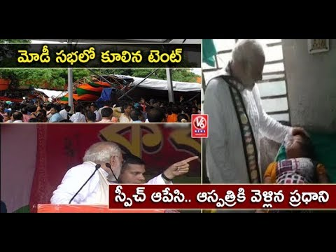 15 Injured As Tent Collapsed In PM Modi's Rally At Midnapore   PM Meets Victims, Gets Emotional   V6