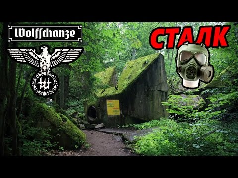 СТАЛК: Wolfsschanze, Ставка Гитлера  + Экскурсия