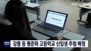오늘 평준화 고교 학교 추첨 배정