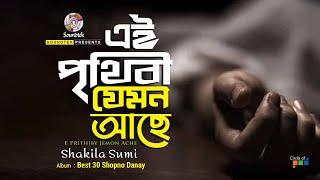 Shakila Sumi - E Prithiby Jemon Ache | Best 30 Shopno Danay Album | Bangla Video Song