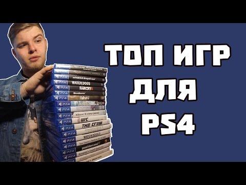 У вас ДОЛЖНЫ быть эти игры, если Вы играете в PS4