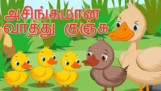 The Ugly Duckling Tamil Fairy Tales | அசிங்கமான  வாத்து குஞ்சு | தமிழ் கற்பனைக் கதைகளில்