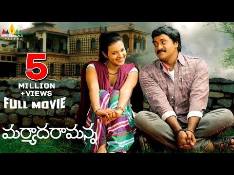 Maryada Ramanna | Telugu Latest Full Movies | Sunil, Saloni, SS Rajamouli