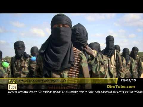 DireTube News - US drone kills al-Shabab leader in Somalia - Pentagon